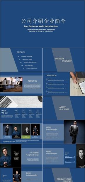 公司年终总结报告公司介绍专用模板