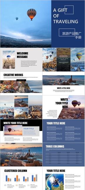 欧美风格旅游产品介绍方案策划旅游公司介绍PPT模板