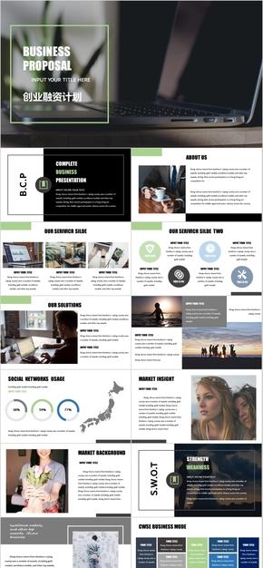 商业计划企业融资公司介绍公司简介模板
