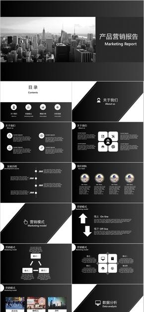 产品介绍新品发布公司介绍黑色简约风格模板
