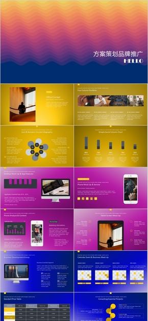 产品介绍品牌推广新品发布方案策划PPT模板