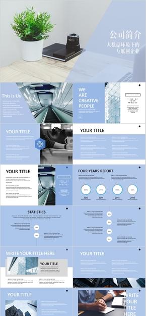 公司介绍企业简介商业计划书极简风格PPT模板