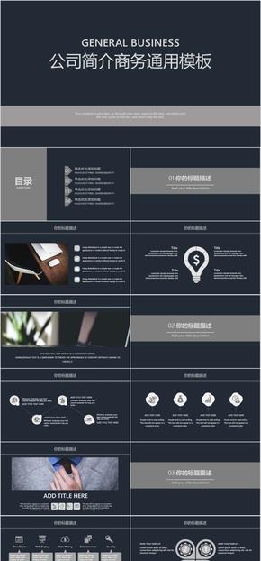 欧美风格公司介绍商务通用PPT模板