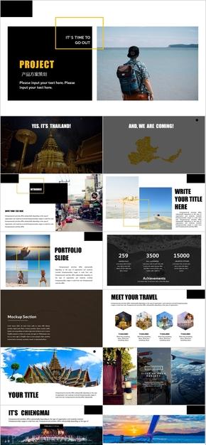 产品介绍市场推广旅游产品介绍方案策划欧美风格简约风格PPT模板