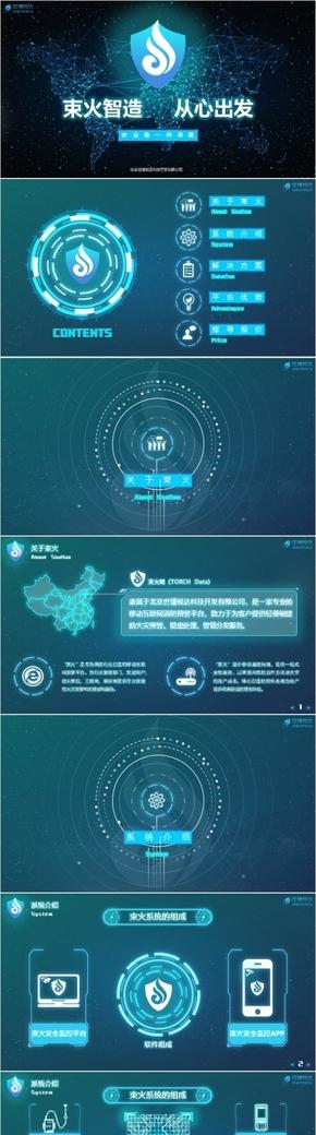 蓝色炫酷科技动画模板