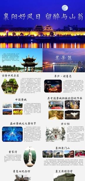 【白鹤演示】襄阳旅游美景美景宣传模板