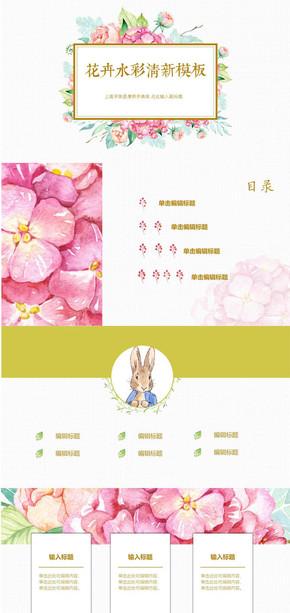 粉色花卉水彩手绘小清新PPT模板