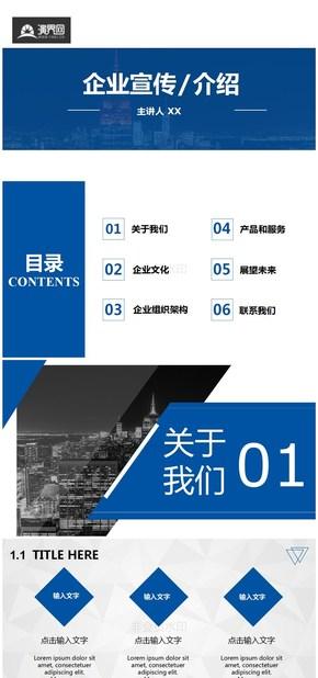 藍色扁平化簡潔風格企業介紹PPT模板2018