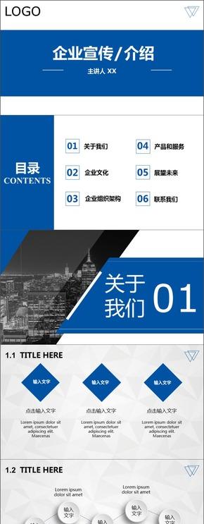 蓝色扁平化简洁风格企业介绍PPT模板2018