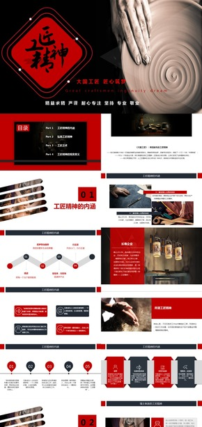 红色工作汇报企业介绍商业计划书工匠精神PPT模板