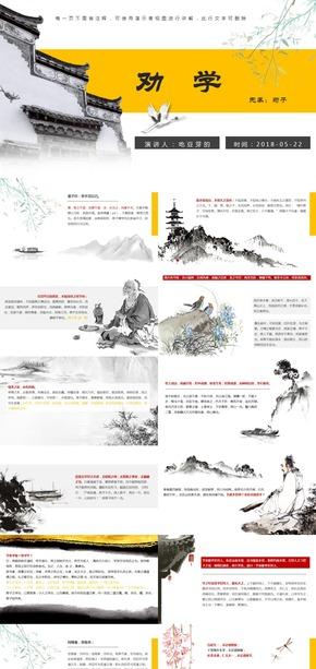 黄色黑白大气简洁中国风古文诗词诗歌教学授课劝学演讲PPT模板