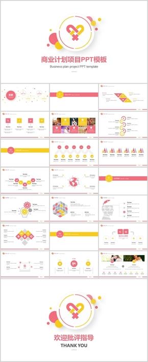 商业计划项目PPT模板