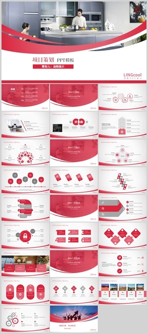 商业策划PPT模板