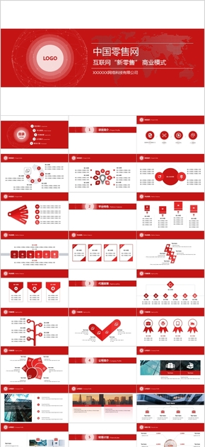 互联网商务PPT模板
