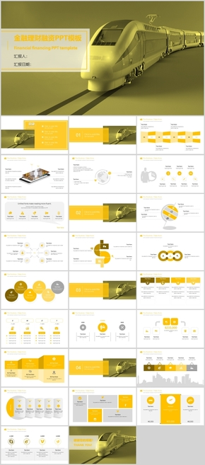 金融理财融资PPT模板