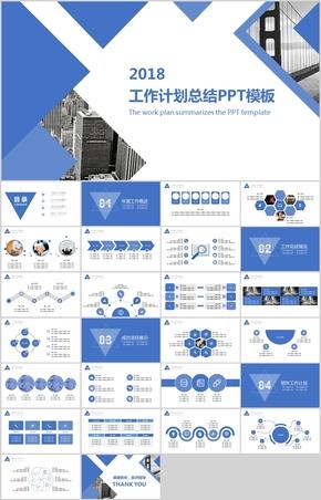 工作计划总结PPT模板