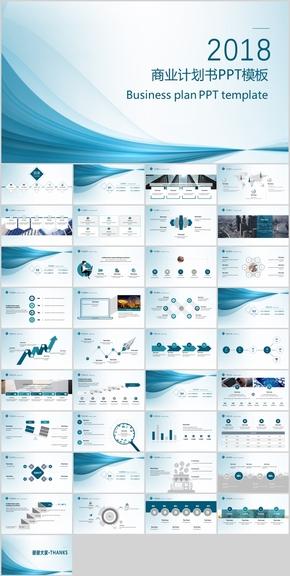 商業計劃書PPT模板