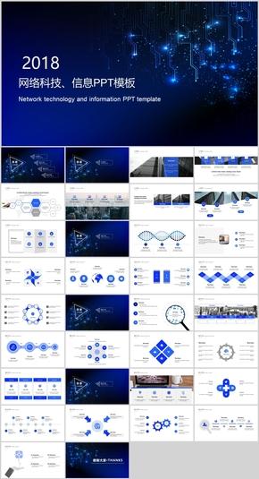 信息、网络、软件、科技PPT模板