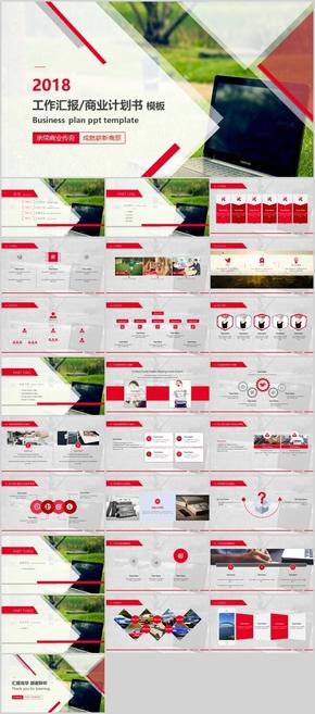 總結、計劃、簡歷、匯報PPT模板