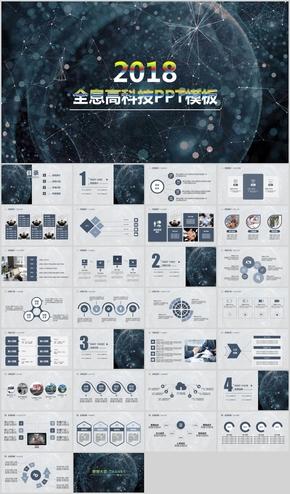 科技感网络PPT模板