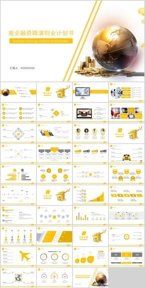 商業融資路演創業計劃書PPT模板