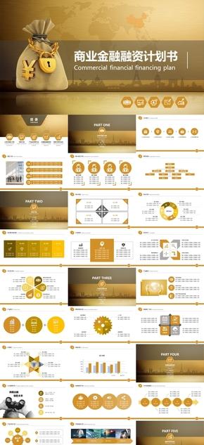 商业金融PPT模板