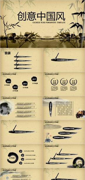 复古水墨风格中国风PPT模板