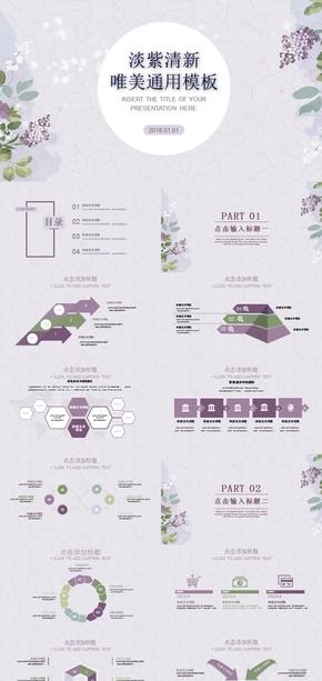 淡紫清新唯美通用PPT模板