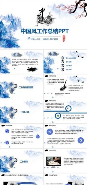 蓝色中国风水墨工作总结