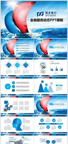 浦发银行工作总结报告蓝色PPT模板