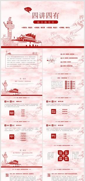红色扁平化四讲四有党政PPT动态模板