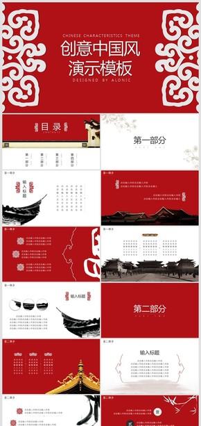 简约红白配色创意中国风通用PPT模板