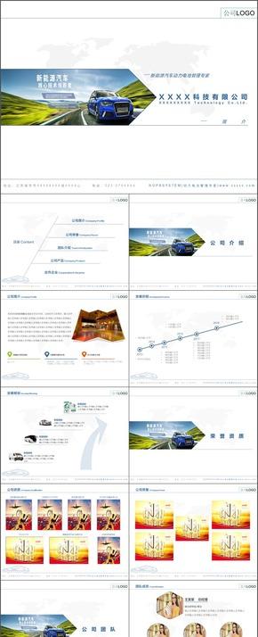 公司介绍-简约大气商务PPT模板