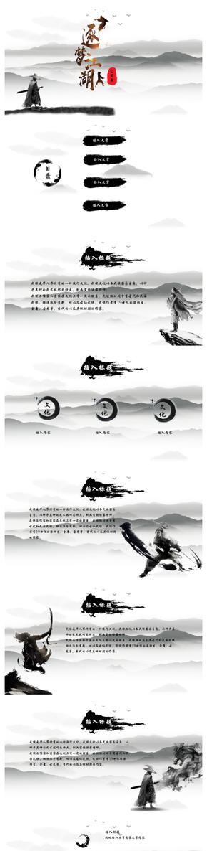 中国风武侠风水墨品牌设计PPT