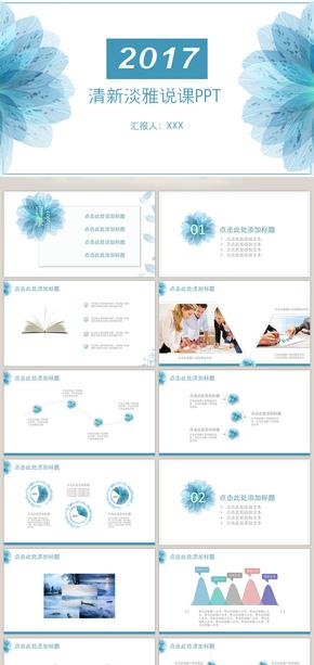 蓝色小清新说课教育PPT动态模板