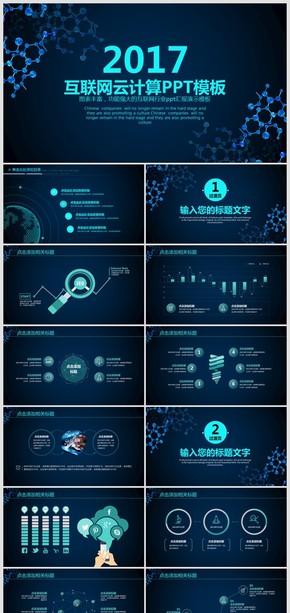 蓝色科技超炫商务动态PPT模板