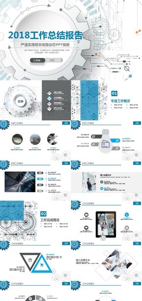 2018科技感框架完整工作总结计划PPT