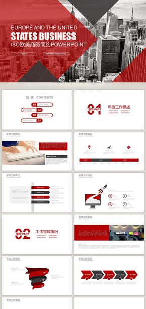 红色简约 创意图形 欧美商务PPT模版