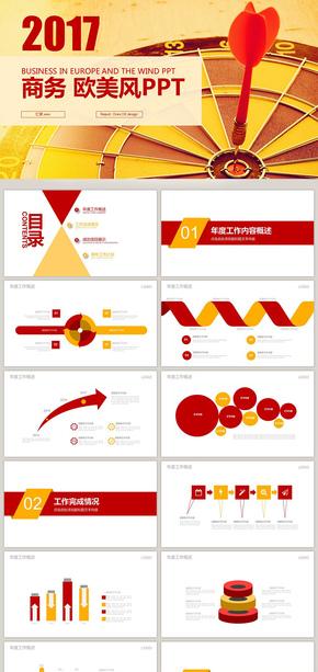 红色创意 箭靶 商务 欧美风 PPT模版