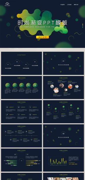梦幻时尚IOS工作汇报通用PPT模板