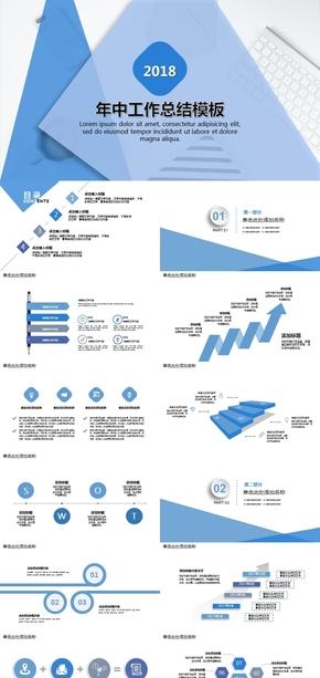 简约科技感年中总结ppt模板
