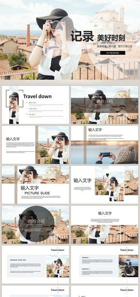 記憶旅游相冊旅游計劃行程PPT模板