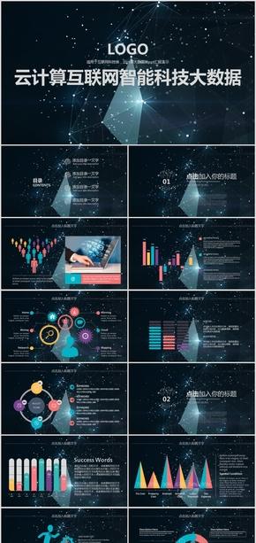 云计算互联网智能科技大数据
