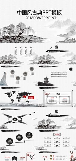 动态水墨风格中国风PPT模板