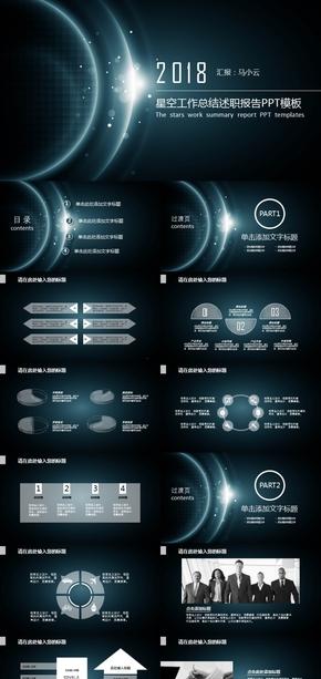 星空工作总结述职报告PPT模板