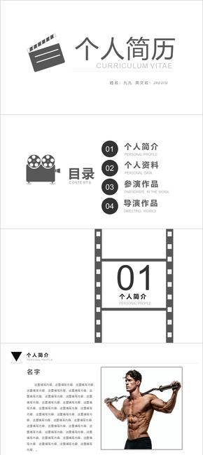 电影个人应聘个人简历模板PPT模板