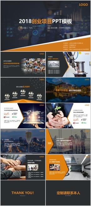 2018创业项目PPT模板