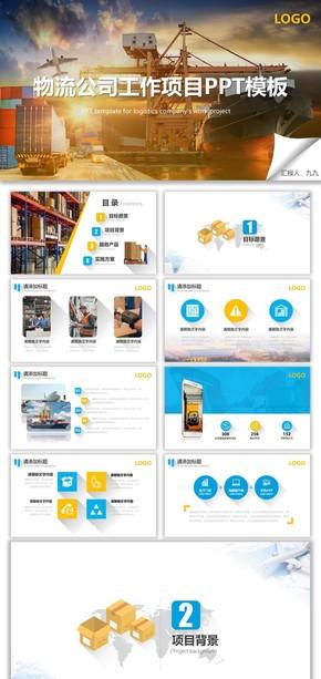 【九九】物流公司工作项目PPT模板