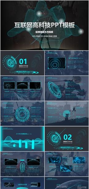 【超神领域】互联网动态PPT系列模板一