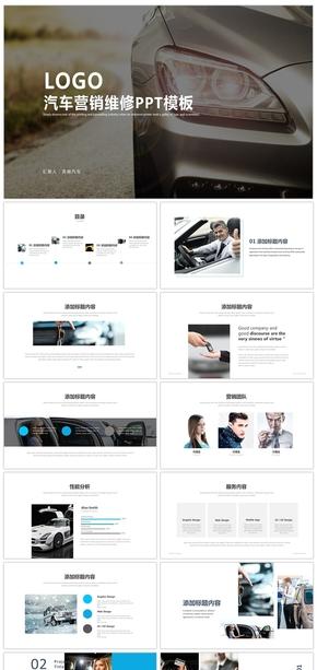 汽修汽车美容汽车销售运营计划书PPT模板